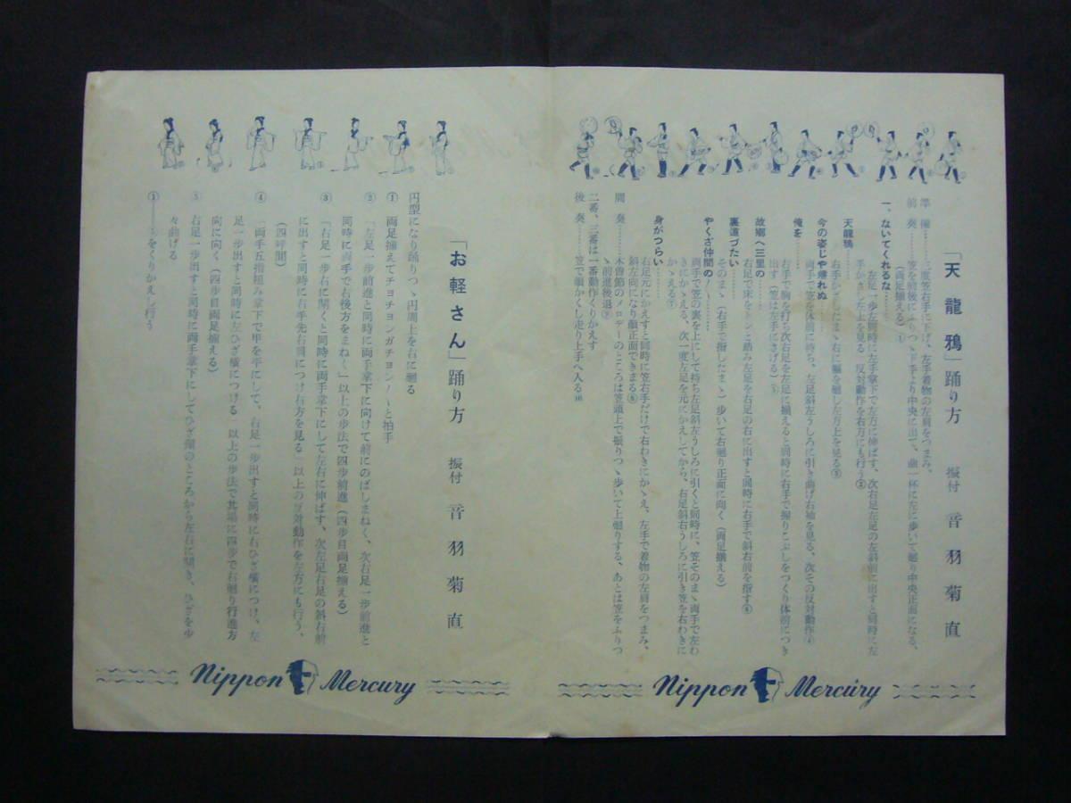 ■SP盤レコード■チ75(A) 野村雪子 お軽さん 瀬川伸 天龍鴉 歌詞カード付_画像3