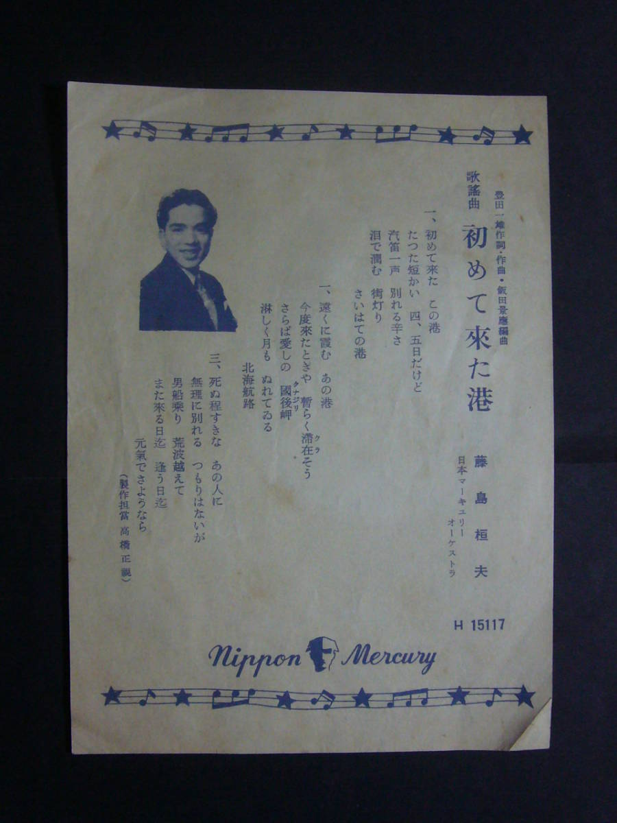■SP盤レコード■チ63(A) 藤島桓夫 初めて来た港 野村雪子 マリモ追分 歌詞カード付_画像2