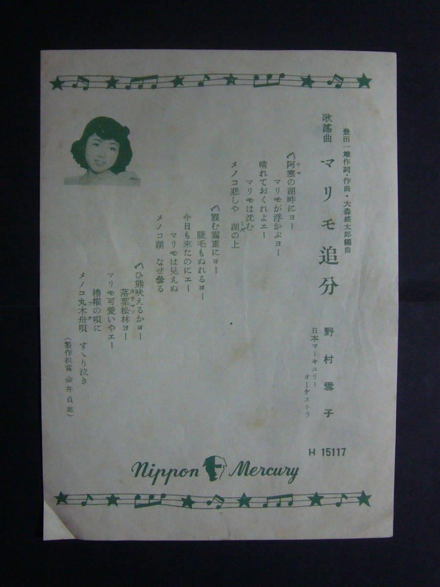 ■SP盤レコード■チ63(A) 藤島桓夫 初めて来た港 野村雪子 マリモ追分 歌詞カード付_画像4