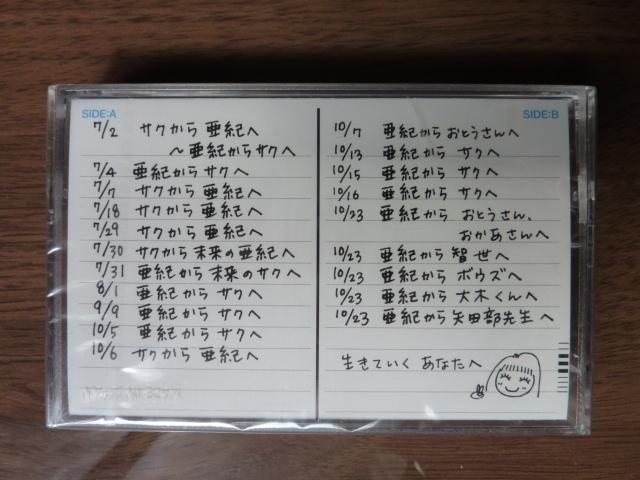 カセット 世界の中心で愛を叫ぶ DVD特典 綾瀬はるか 山田孝之_画像2