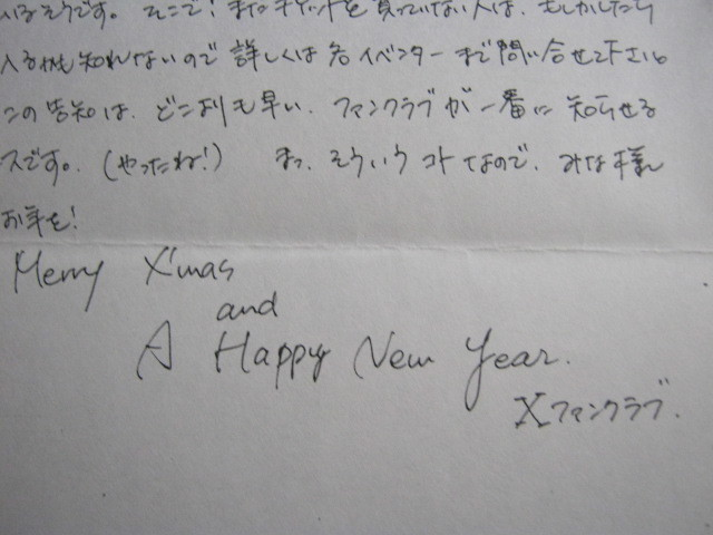 X JAPAN /2/4(日)武道館決定チラシ エックス YOSHIKI HIDE TAIJI EXTASY_画像2