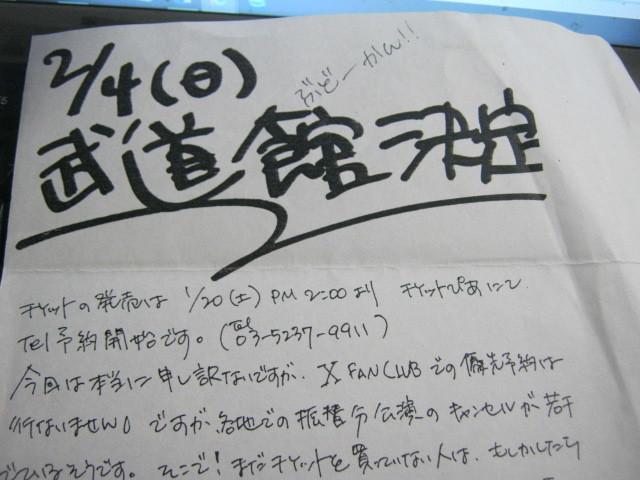 X JAPAN /2/4(日)武道館決定チラシ エックス YOSHIKI HIDE TAIJI EXTASY_画像3