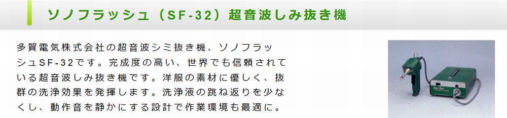 希少★多賀電気 超音波洗浄機 ソノフラッシュ SF-32 Sono Flash シミ抜き機 ★プロ用_画像2