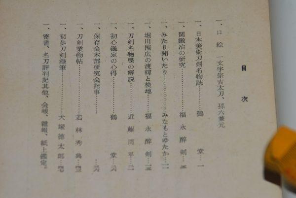 d1176) 刀剣と歴史 復刊第 9号 昭和30年9月20日 日本刀 ツバ 装剣小道具 剣 鑑定_画像2