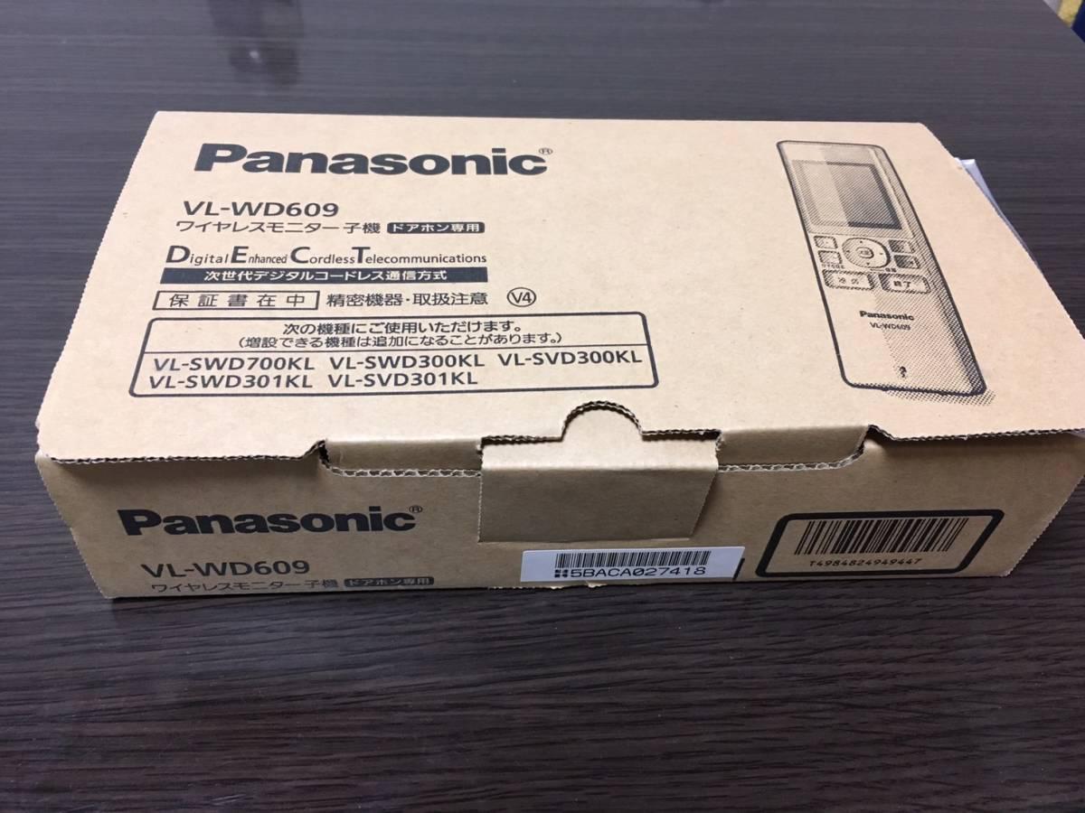 増設用ワイヤレスモニター子機 VL-WD609 ★ パナソニック 製◆ 新品未使用