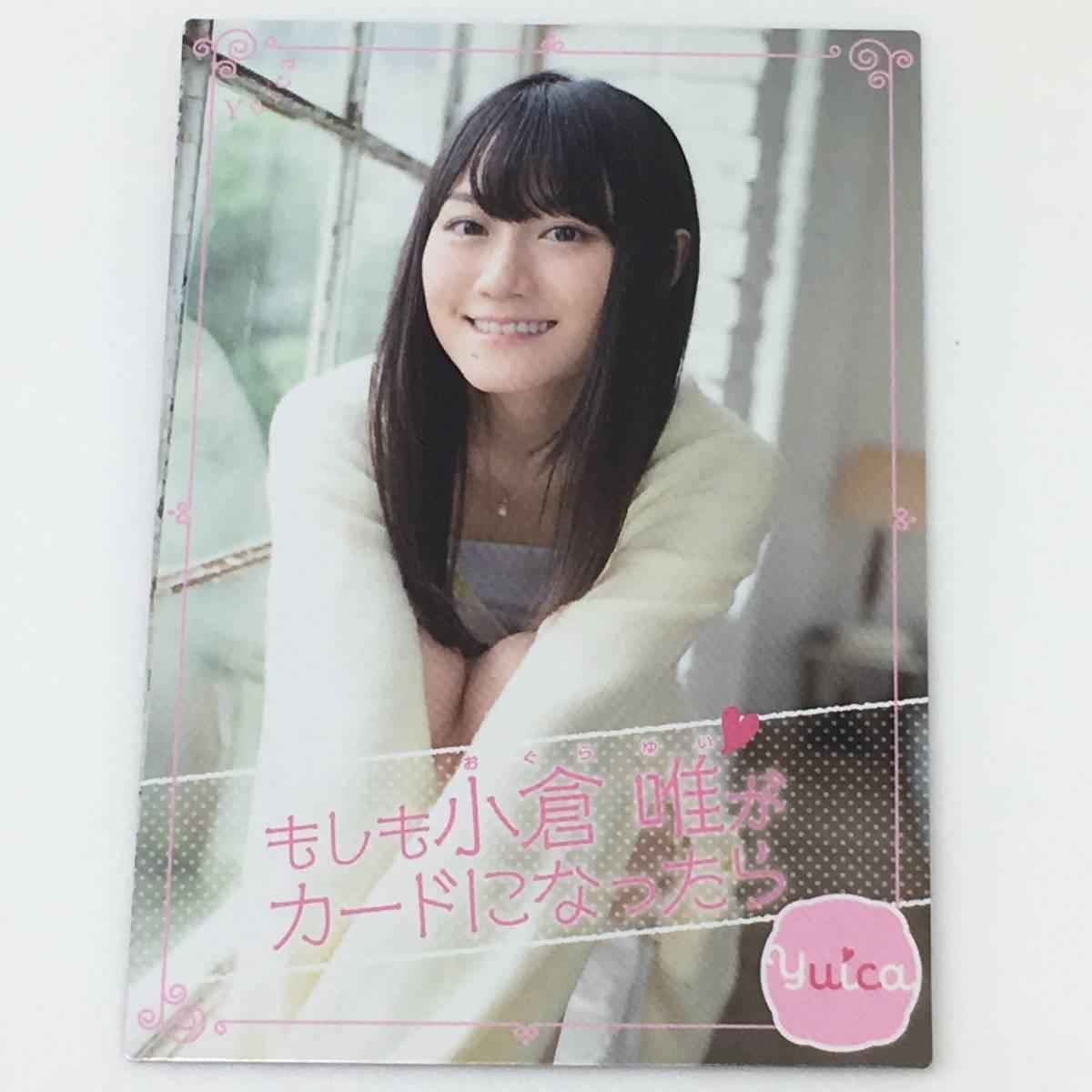 AnimeJapan 2019 アニメジャパン 非売品 もしも小倉唯がカードになったら yuica 2枚      (Anime Japan グッズ カード AJ2019_画像2