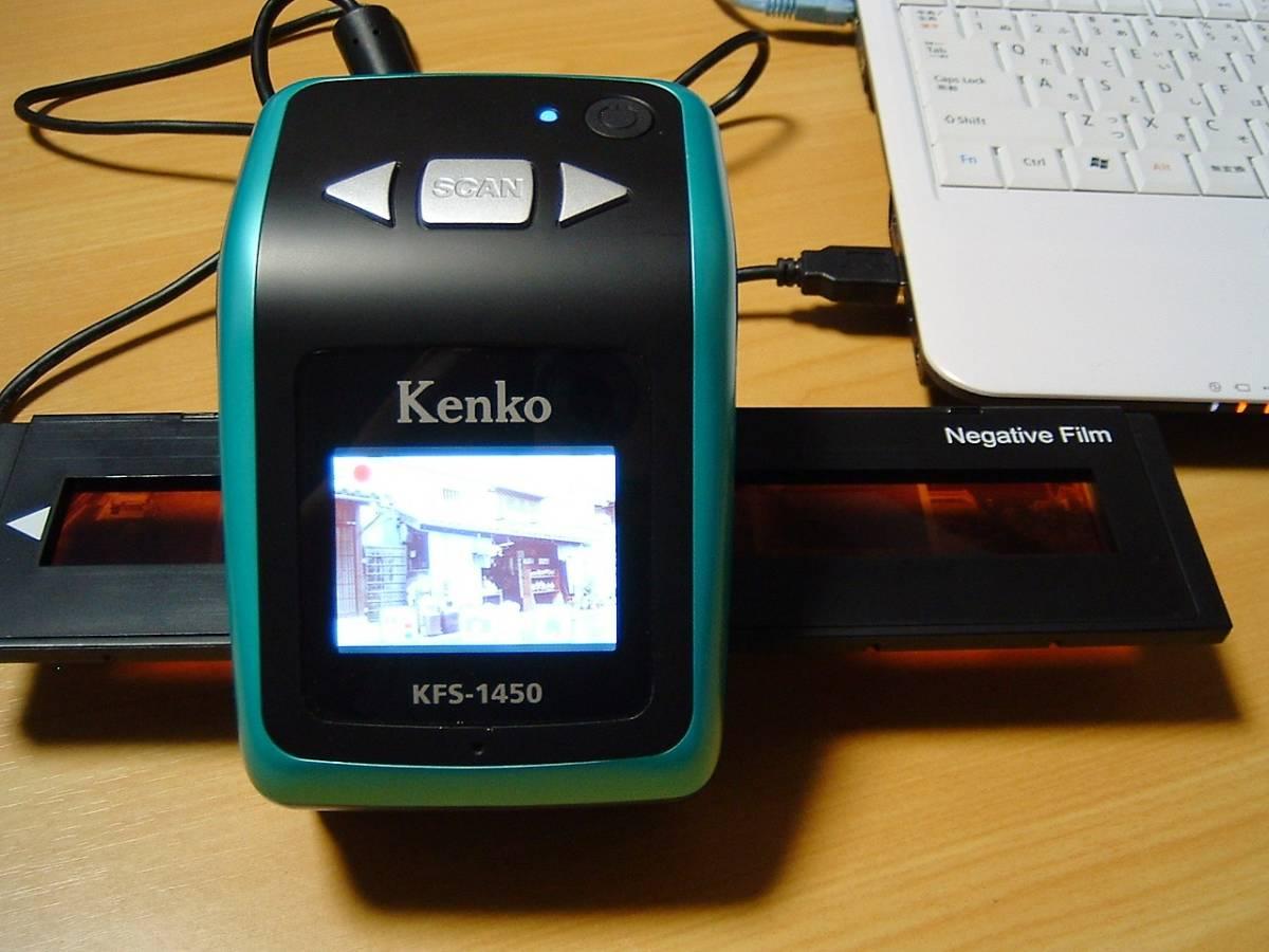 ケンコー Kenko フィルムスキャナー KFS-1450 _画像4