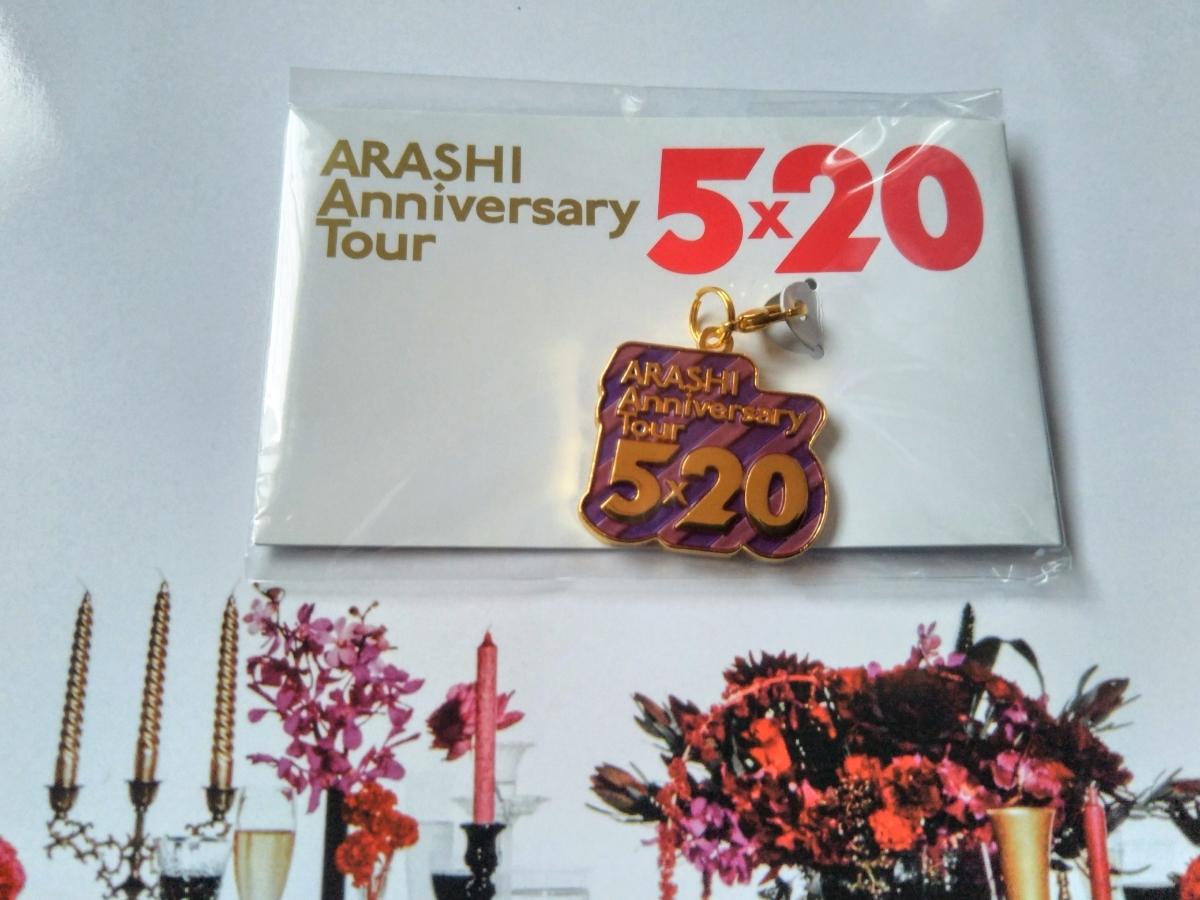 ☆嵐 Anniversary Tour 5×20 札幌 チャーム(紫)1個