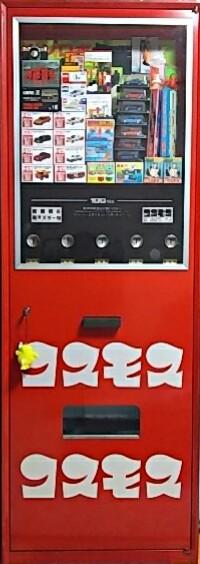 ■■■■■コスモス販売機 BOX機 赤箱型 激レア 初期型 機関良好 押しボタンタイプ レトロ ガチャガチャ ガチャ 昭和 室内保管■■■■■