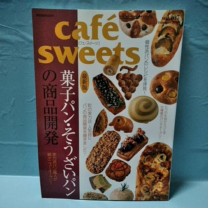 Cafe-Sweets(カフェスイーツ) vol.107 菓子パン・そうざいパンの商品開発 個性派パンのレシピを拝見! february2010