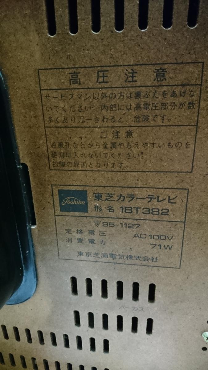 昭和レトロ 東芝 カラーテレビ ブラウン管 18T382 ICトランジスタ式 インテリア ジャンク 東京芝浦電気株式会社 レトロ 昭和_画像3