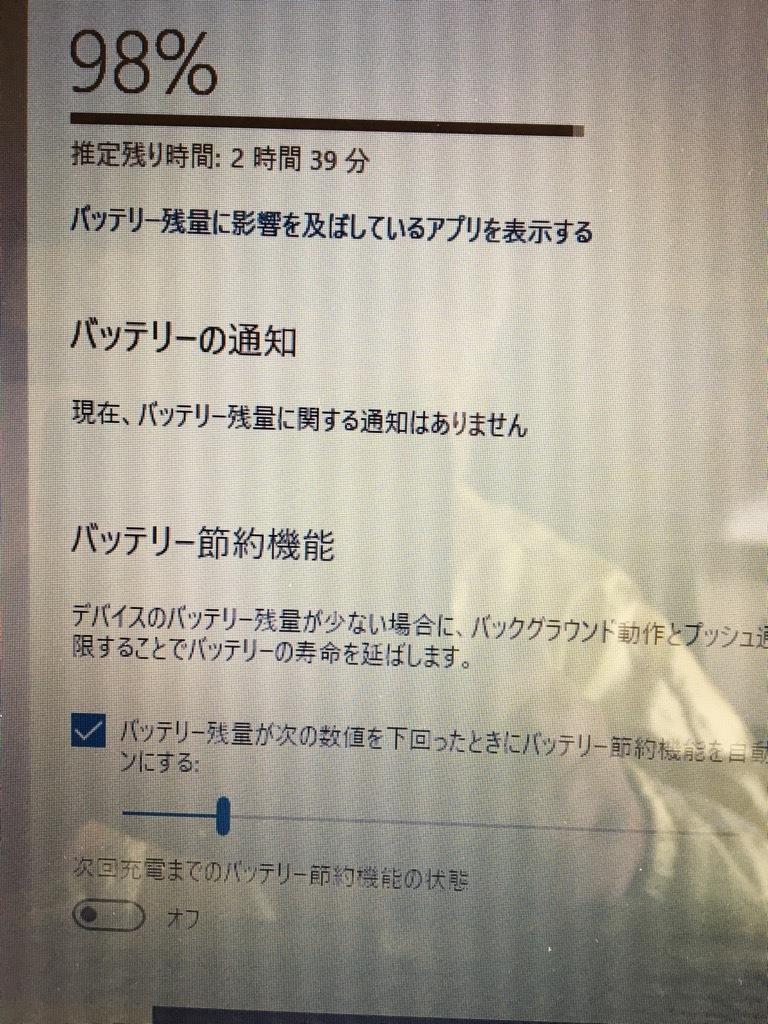 「美品」超速SSHD使用 Acer Aspire 5750-N54E/K Corei5-2410M/8GB/SSHD(1TB)1000GB/DVDマルチ Windows10 Office2013 _画像6