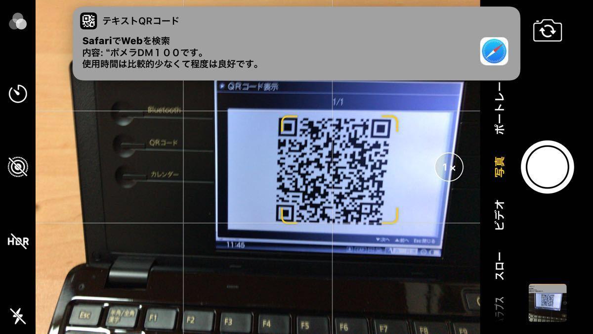 デジタルメモ ポメラ「DM100」 美品_画像7