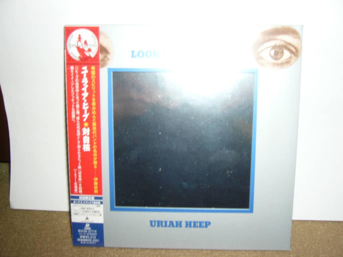 Uriah Heep 全盛期幕開けの大傑作「対自核」日本独自リマスター紙ジャケット仕様限定盤 国内盤未開封新品。_画像1
