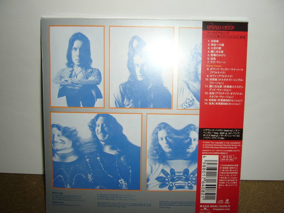 Uriah Heep 全盛期幕開けの大傑作「対自核」日本独自リマスター紙ジャケット仕様限定盤 国内盤未開封新品。_画像2