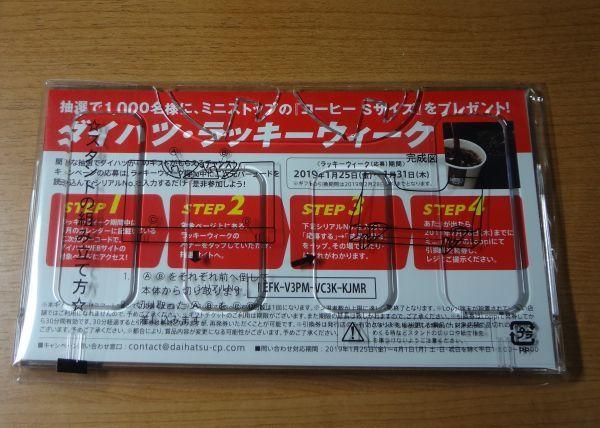 ◆マツダ◆卓上カレンダー2019 イベント配布版_画像2