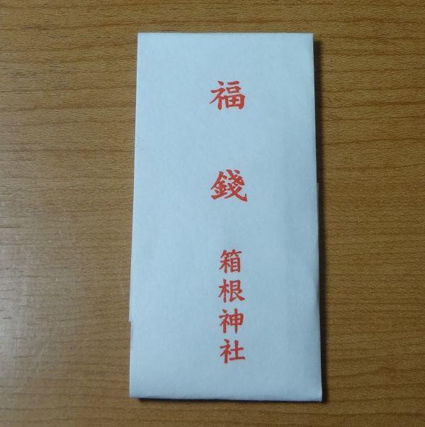 ◆箱根神社◆福錢(金運御守り)_画像1