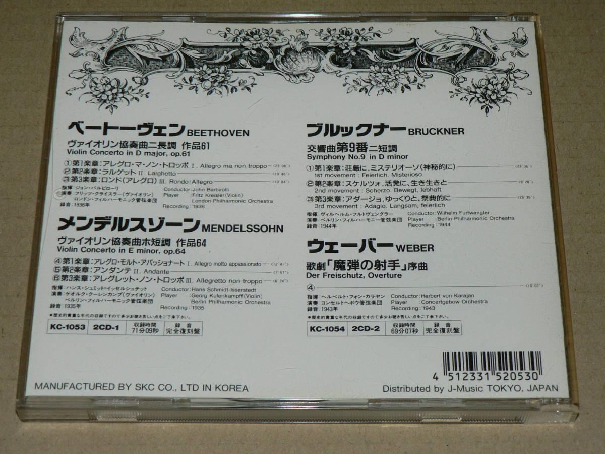 2CD(復刻盤)/「ベートーヴェン:Vn協奏曲」(クライスラー)、「ブルックナー:交響曲第9番」(フルトヴェングラー)他/帯なし、極美盤_画像2