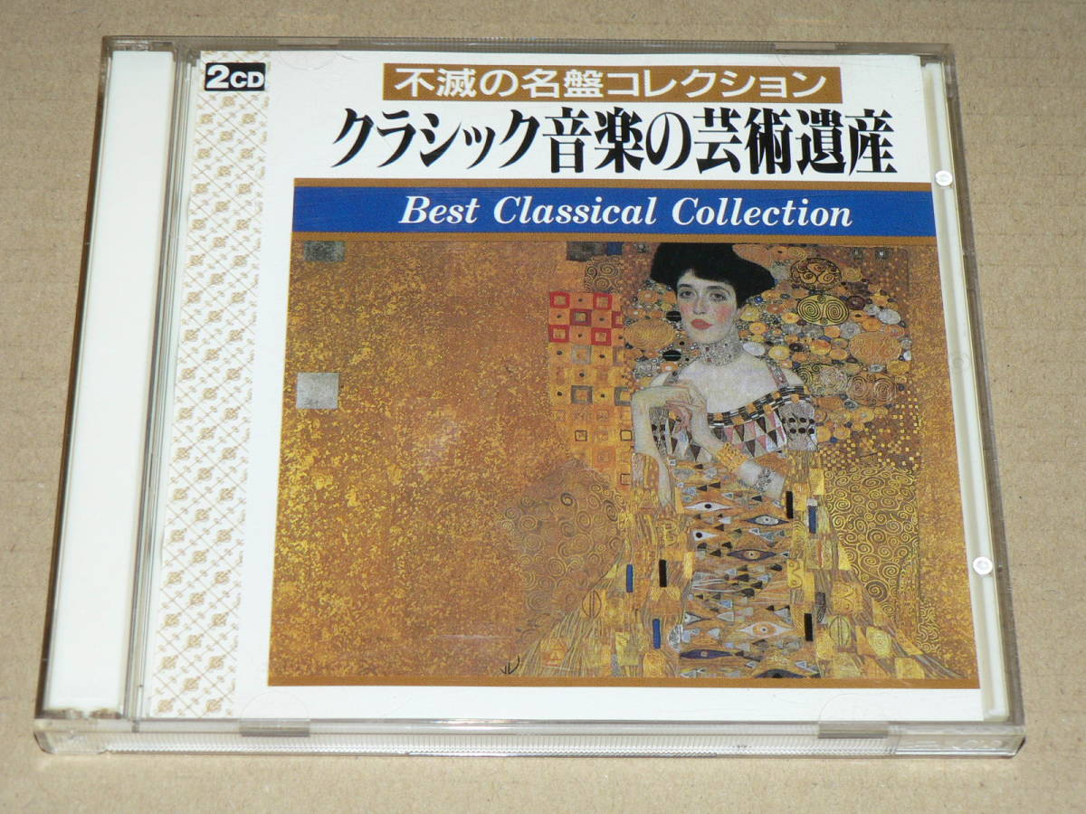 2CD(復刻盤)/「ベートーヴェン:Vn協奏曲」(クライスラー)、「ブルックナー:交響曲第9番」(フルトヴェングラー)他/帯なし、極美盤