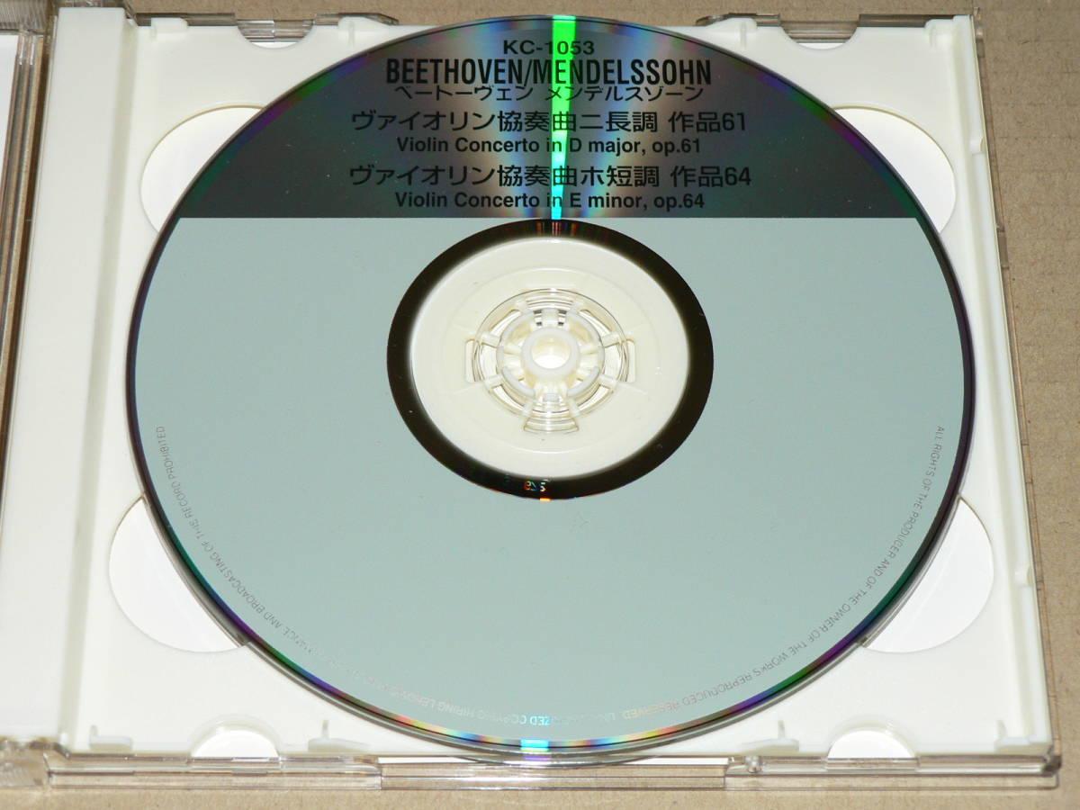 2CD(復刻盤)/「ベートーヴェン:Vn協奏曲」(クライスラー)、「ブルックナー:交響曲第9番」(フルトヴェングラー)他/帯なし、極美盤_画像5