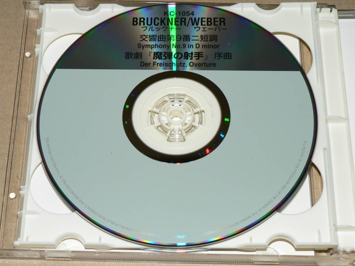 2CD(復刻盤)/「ベートーヴェン:Vn協奏曲」(クライスラー)、「ブルックナー:交響曲第9番」(フルトヴェングラー)他/帯なし、極美盤_画像6