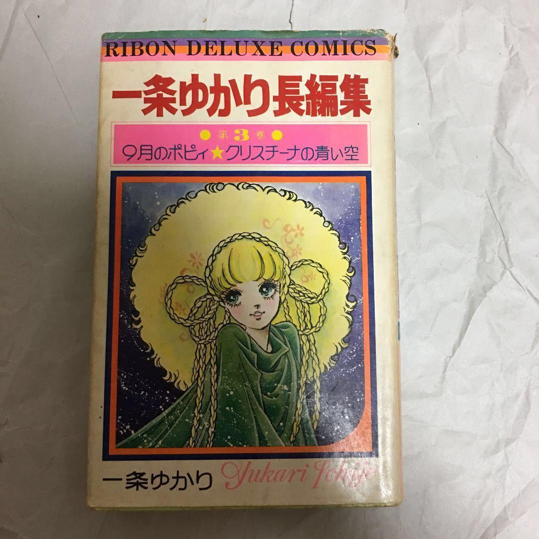 レア!当時物!希少!一条ゆかり長編集第3巻 昭和レトロ少女漫画