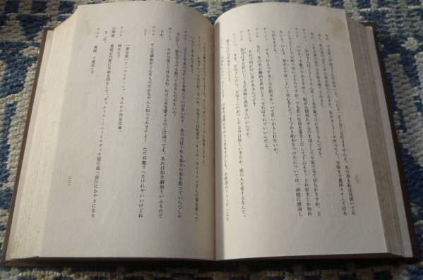 近代劇全集 第33巻 露西亜篇 どん底  ゴーリキイ 著 他 第一書房  闇の力 生ける屍_画像2