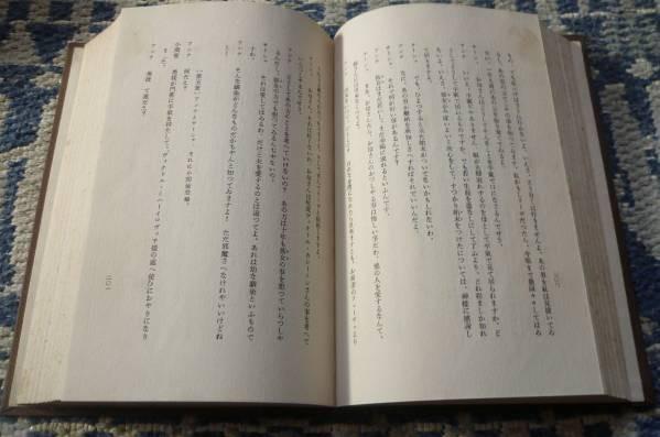 近代劇全集 第33巻 露西亜篇 どん底  ゴーリキイ 著 他 第一書房  闇の力 生ける屍_画像3