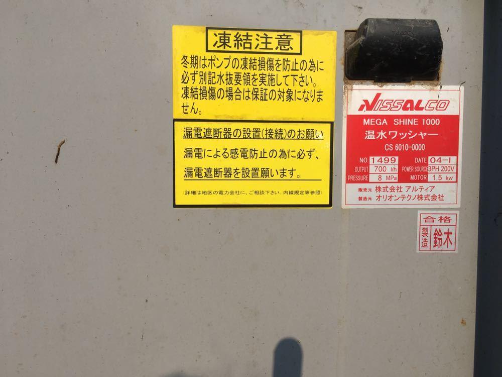 高圧洗浄 温水ワッシャー MEGA SHINE 1000 ジャンク扱い_画像10