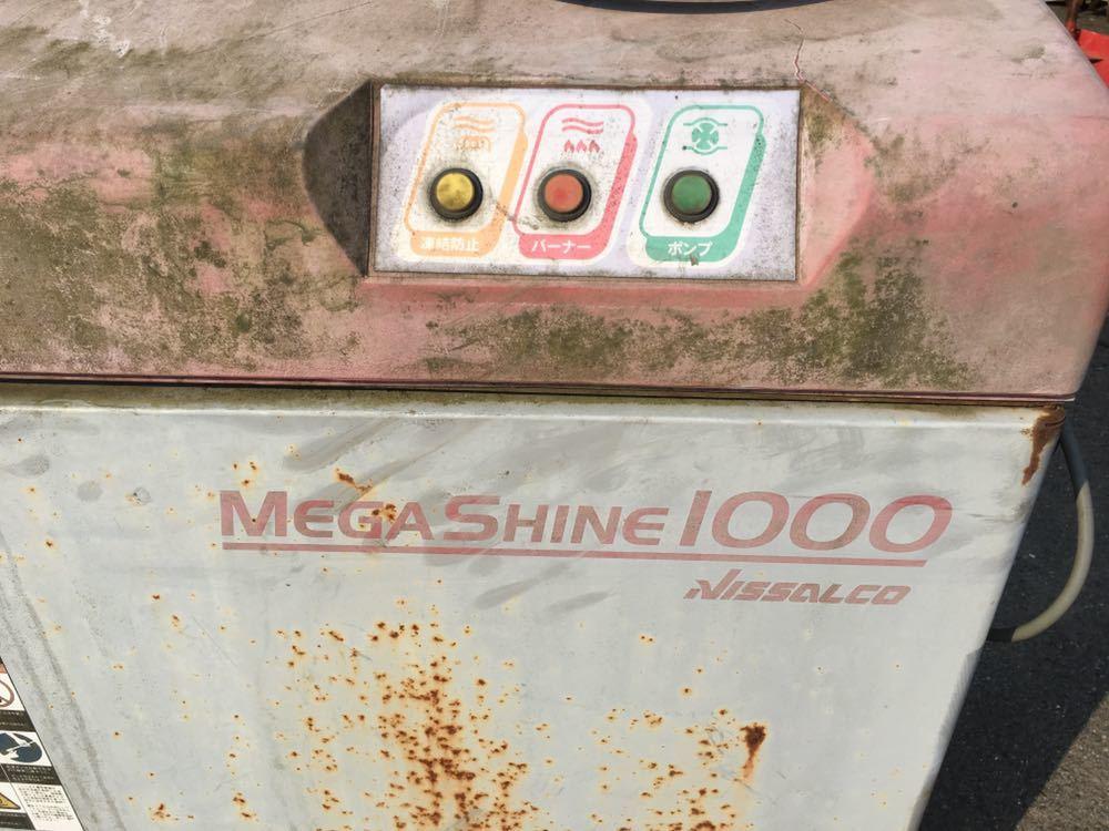 高圧洗浄 温水ワッシャー MEGA SHINE 1000 ジャンク扱い_画像5