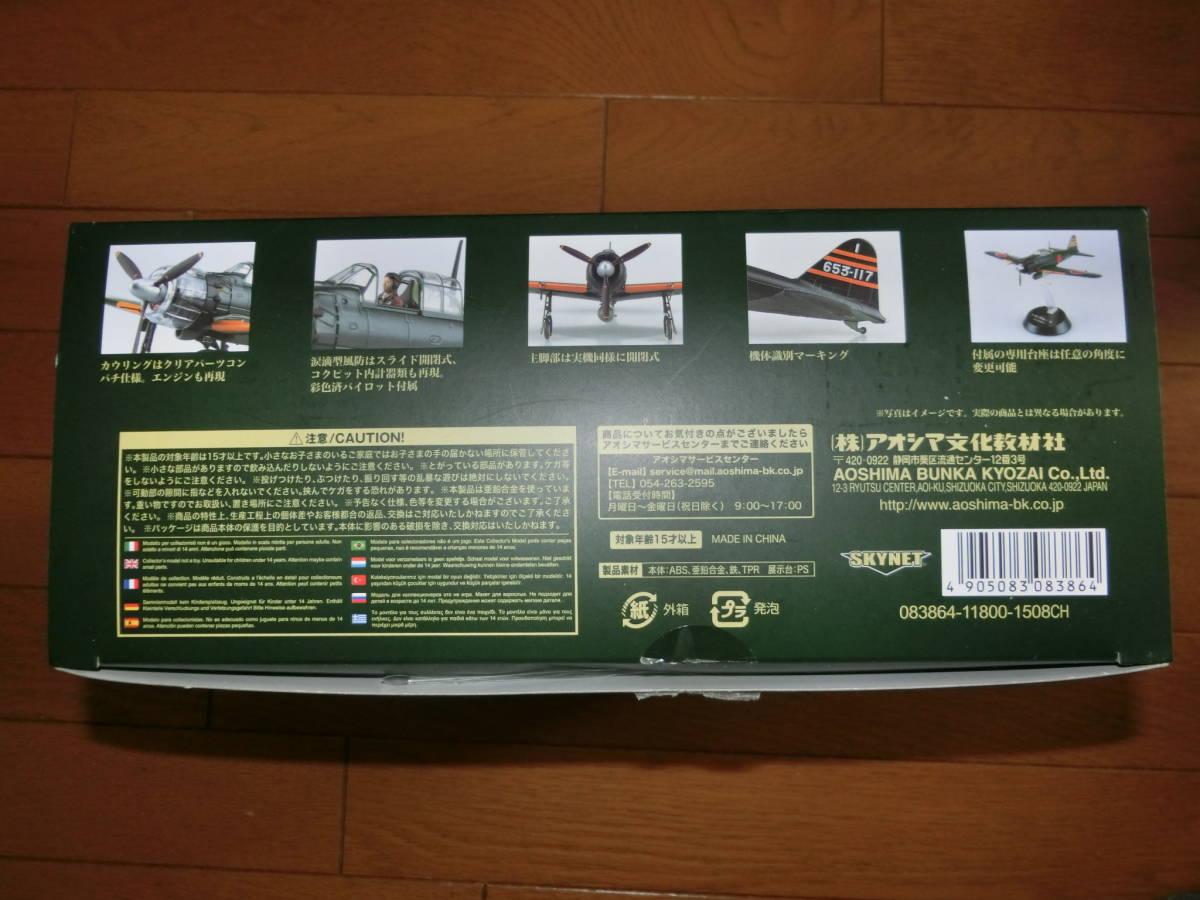 合金製 ずっしり 1/48 アオシマ 零式艦上戦闘機   三菱 A 6 M 5  五二型  第653海軍航空隊_画像4