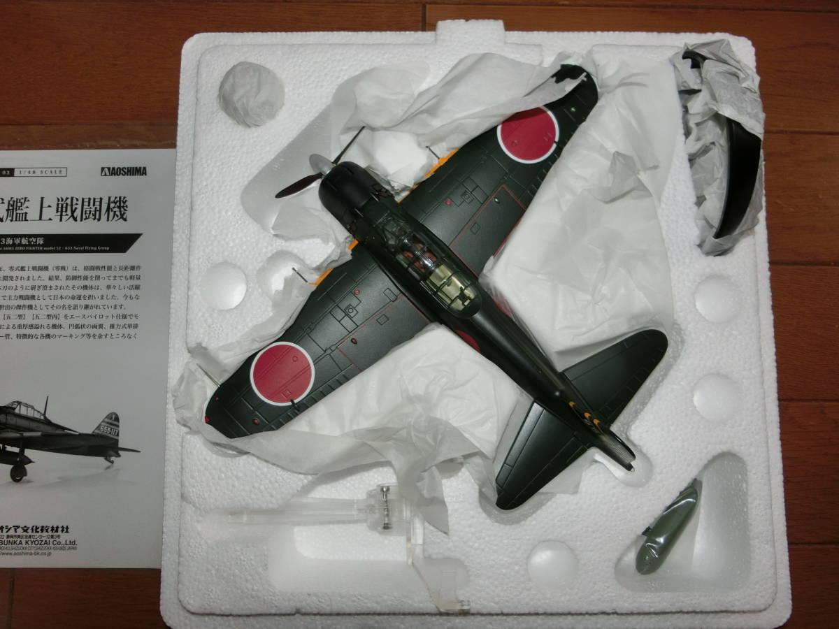 合金製 ずっしり 1/48 アオシマ 零式艦上戦闘機   三菱 A 6 M 5  五二型  第653海軍航空隊_画像5