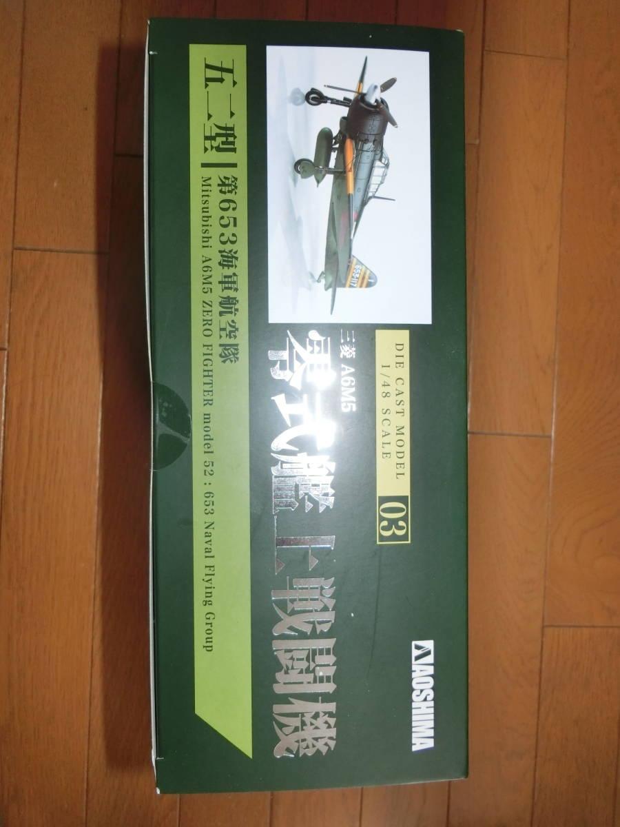 合金製 ずっしり 1/48 アオシマ 零式艦上戦闘機   三菱 A 6 M 5  五二型  第653海軍航空隊_画像2