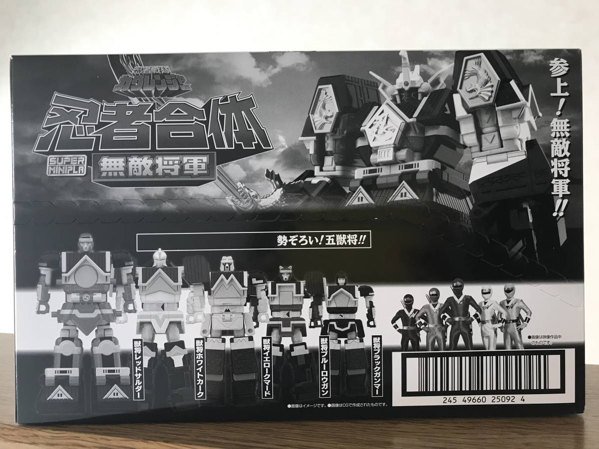 【新品】スーパーミニプラ 忍者合体 無敵将軍