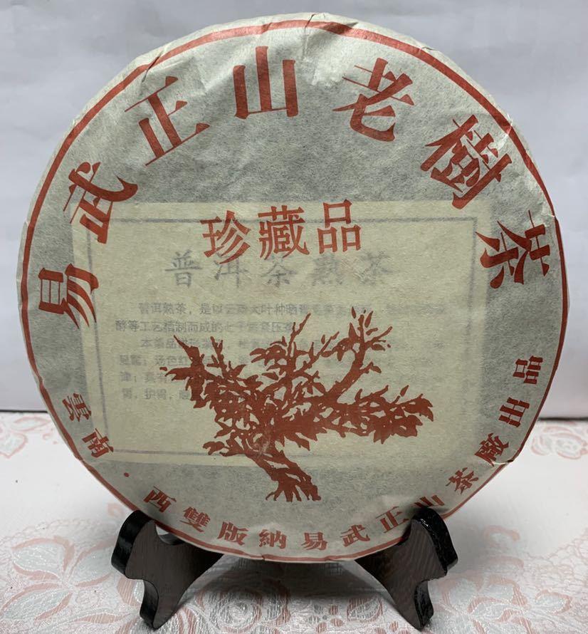 雲南普茶_画像1