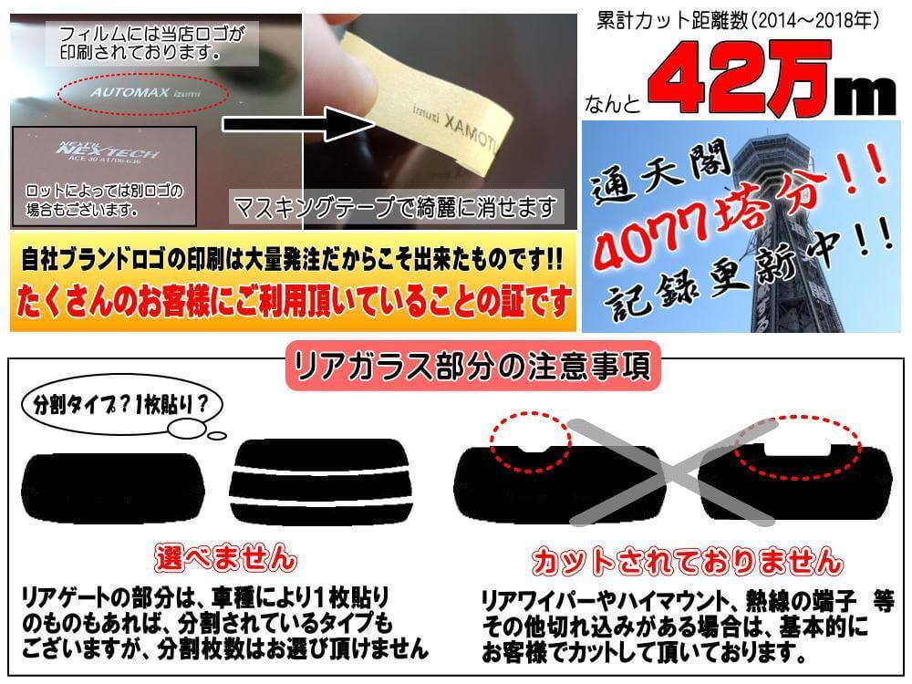リア (s) MR-S ハードトップ ZZW30 (26%) カット済みカーフィルム プライバシースモーク スモーク MRS トヨタ_画像3