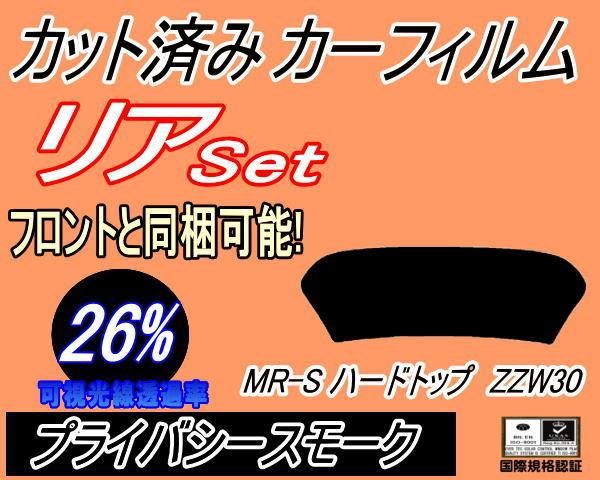 リア (s) MR-S ハードトップ ZZW30 (26%) カット済みカーフィルム プライバシースモーク スモーク MRS トヨタ_画像1