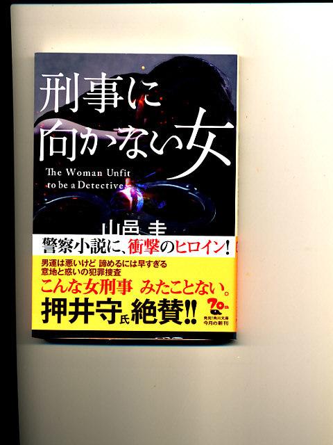 「 刑事に向かない女 」 山邑圭 角川文庫