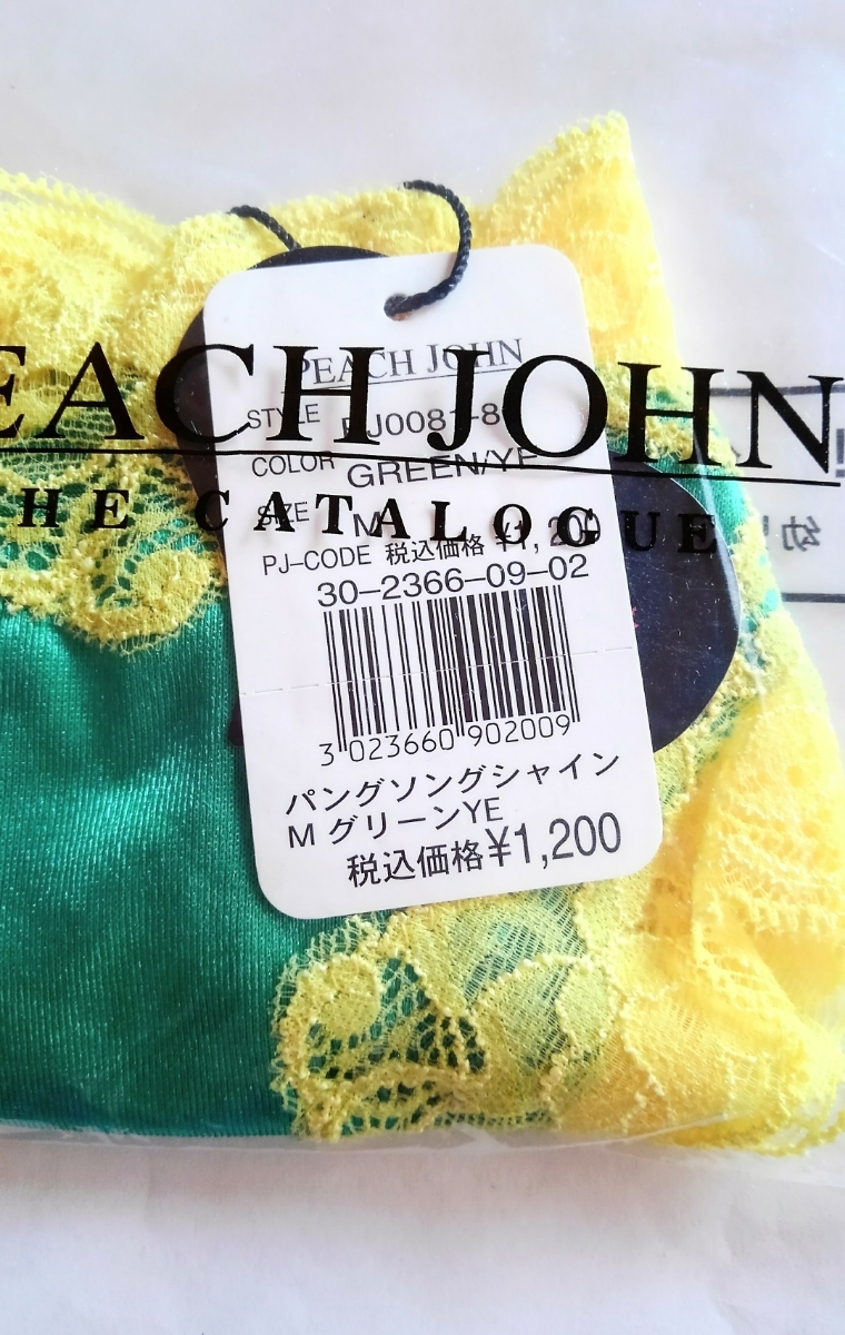 新品 PJ ヌーブラ & パンティ 2点セット 緑 ピーチジョン ブラ & ショーツ セット グリーン 黄色レース ヌーブラXエアシャイン_画像5