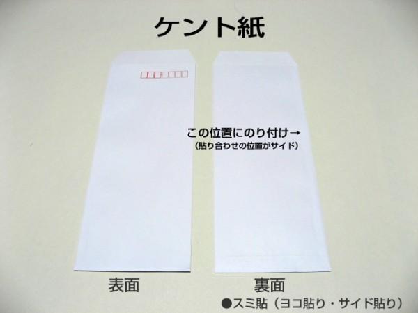 長40封筒《紙厚70g/m2 白 ケント紙 長形40号》500枚 A4横4つ折 長型40号 ホワイト A4判 ヨコ四ツ折用 キングコーポレーション_画像2