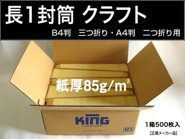 長1封筒《紙厚85g/m2 クラフト 茶封筒 長形1号》1000枚 B4 三ツ折 A4二ツ折 長型1号 キングコーポレーション_画像1