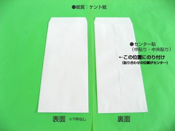 長2封筒《紙厚80g/m2 白 ケント紙 長形2号》1000枚 B5二ツ折 A4ヨコ三ツ折 キングコーポレーション_画像2