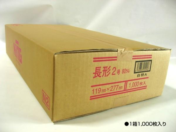 長2封筒《紙厚80g/m2 白 ケント紙 長形2号》1000枚 B5二ツ折 A4ヨコ三ツ折 キングコーポレーション_画像3