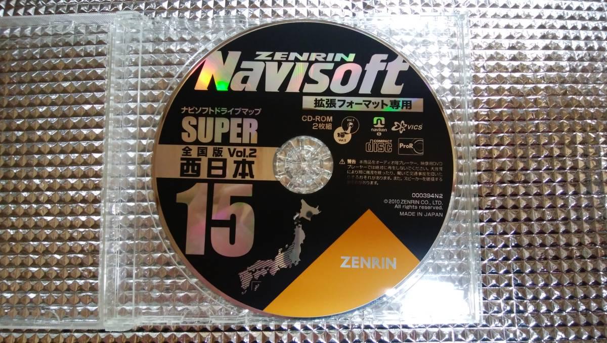 ★即決 美品 ゼンリン ナビソフト スーパー15 西日本版★