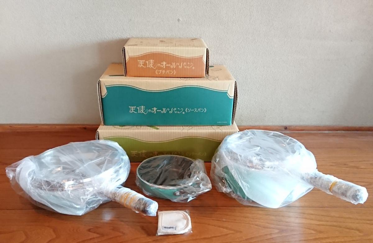 ☆アサヒ軽金属☆天使のオールパン ソテーパン・ソースパン・プチパン