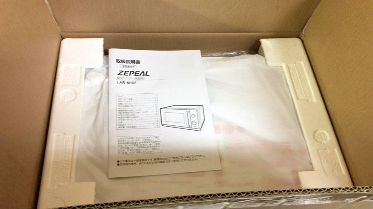 022 = 開封済/未使用品:電子レンジ ヘルツフリー ZEPEAL(ゼピール) AR-M16F_画像2