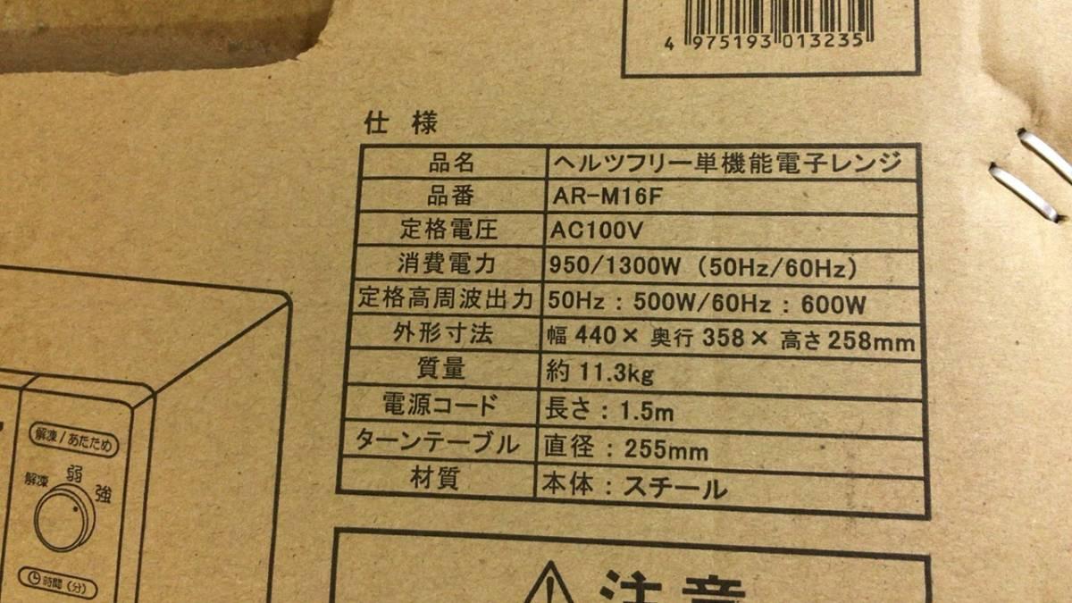 022 = 開封済/未使用品:電子レンジ ヘルツフリー ZEPEAL(ゼピール) AR-M16F_画像3