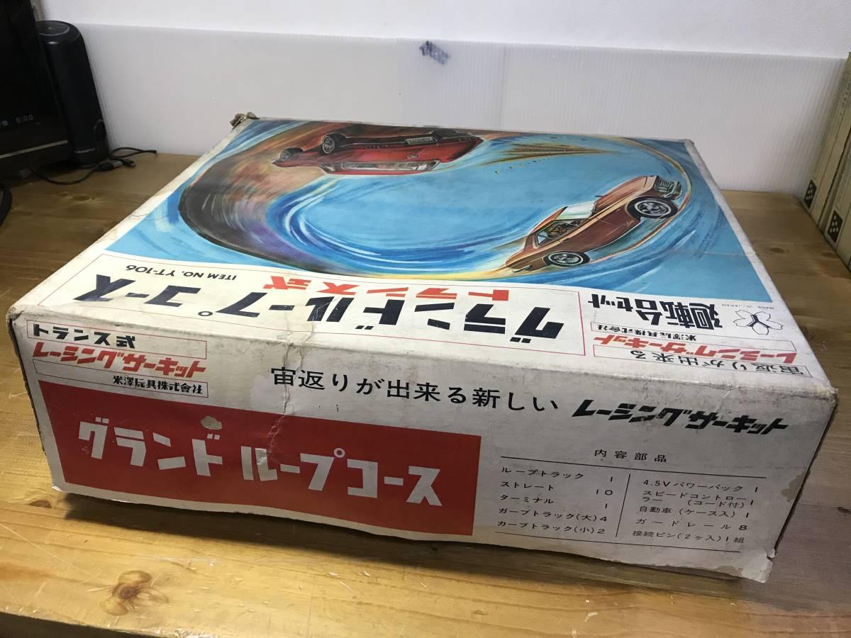 米澤玩具 トランス式 レーシング サーキット グランド ループコース 回転台セット 昭和 レトロ アンティーク_画像7