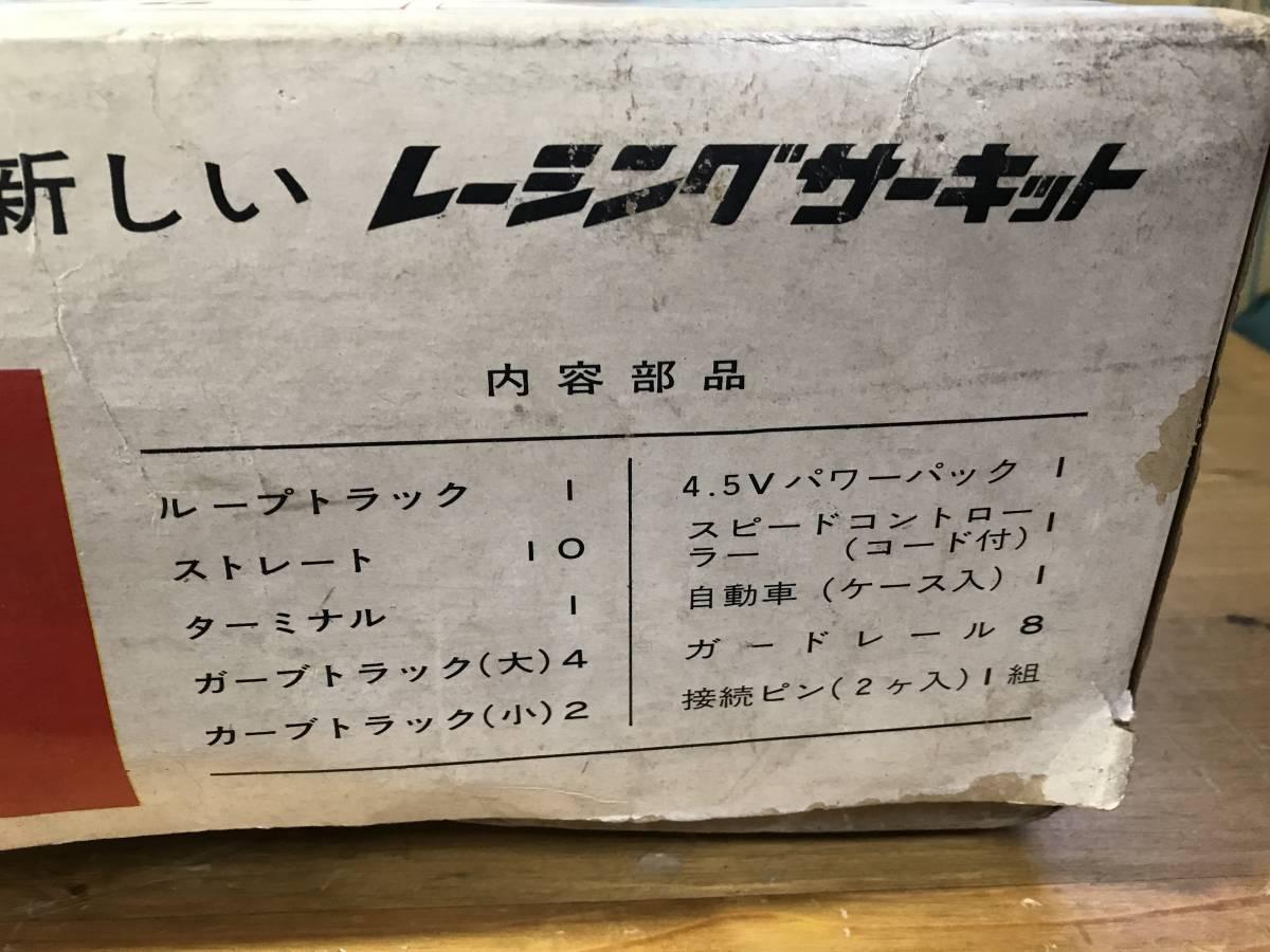米澤玩具 トランス式 レーシング サーキット グランド ループコース 回転台セット 昭和 レトロ アンティーク_画像2