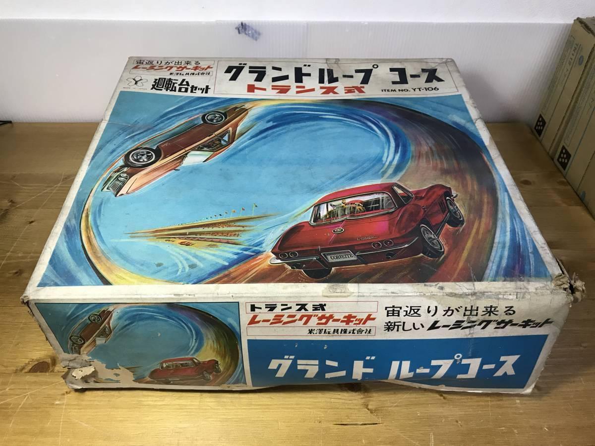 米澤玩具 トランス式 レーシング サーキット グランド ループコース 回転台セット 昭和 レトロ アンティーク